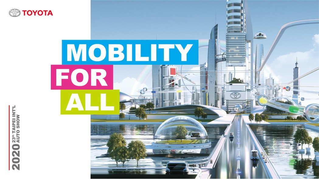 TOYOTA以「MOBILITY FOR ALL」為主題,將TOYOTA展區規劃...