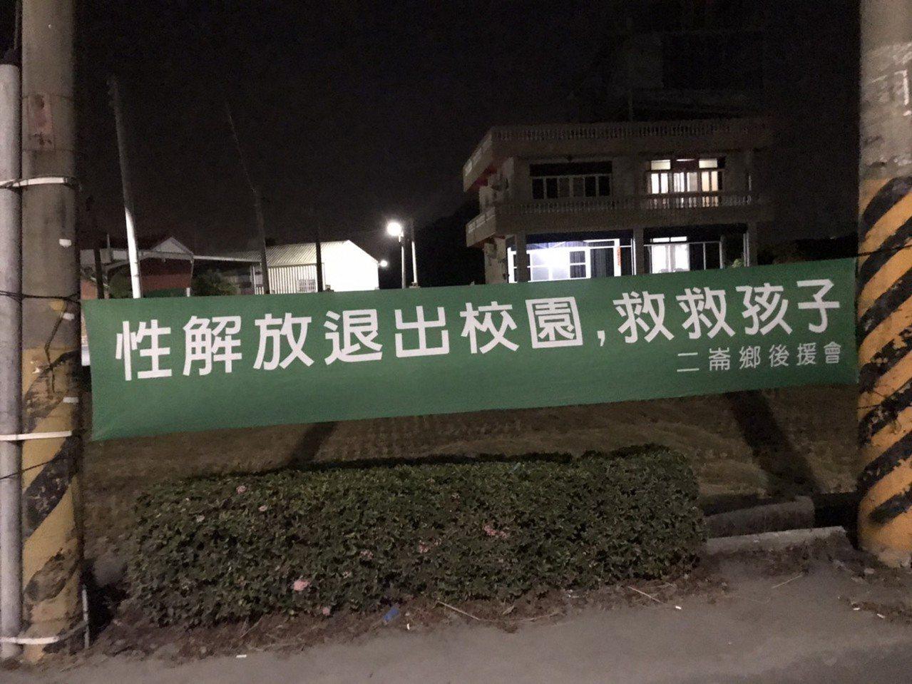 雲林縣二崙鄉地區近日出現許多「性解放退出校園,救救孩子」、「反對民進黨同性婚姻,...