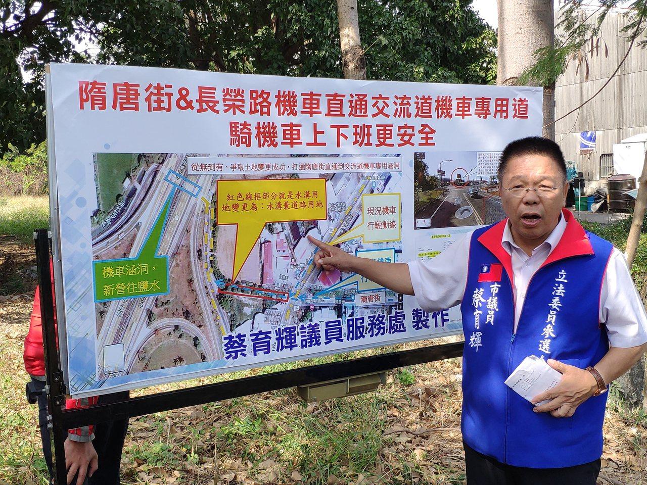 歷經五年努力,台南市議員蔡育輝今召開新營交流道機車涵洞將打通記者會。記者謝進盛/...