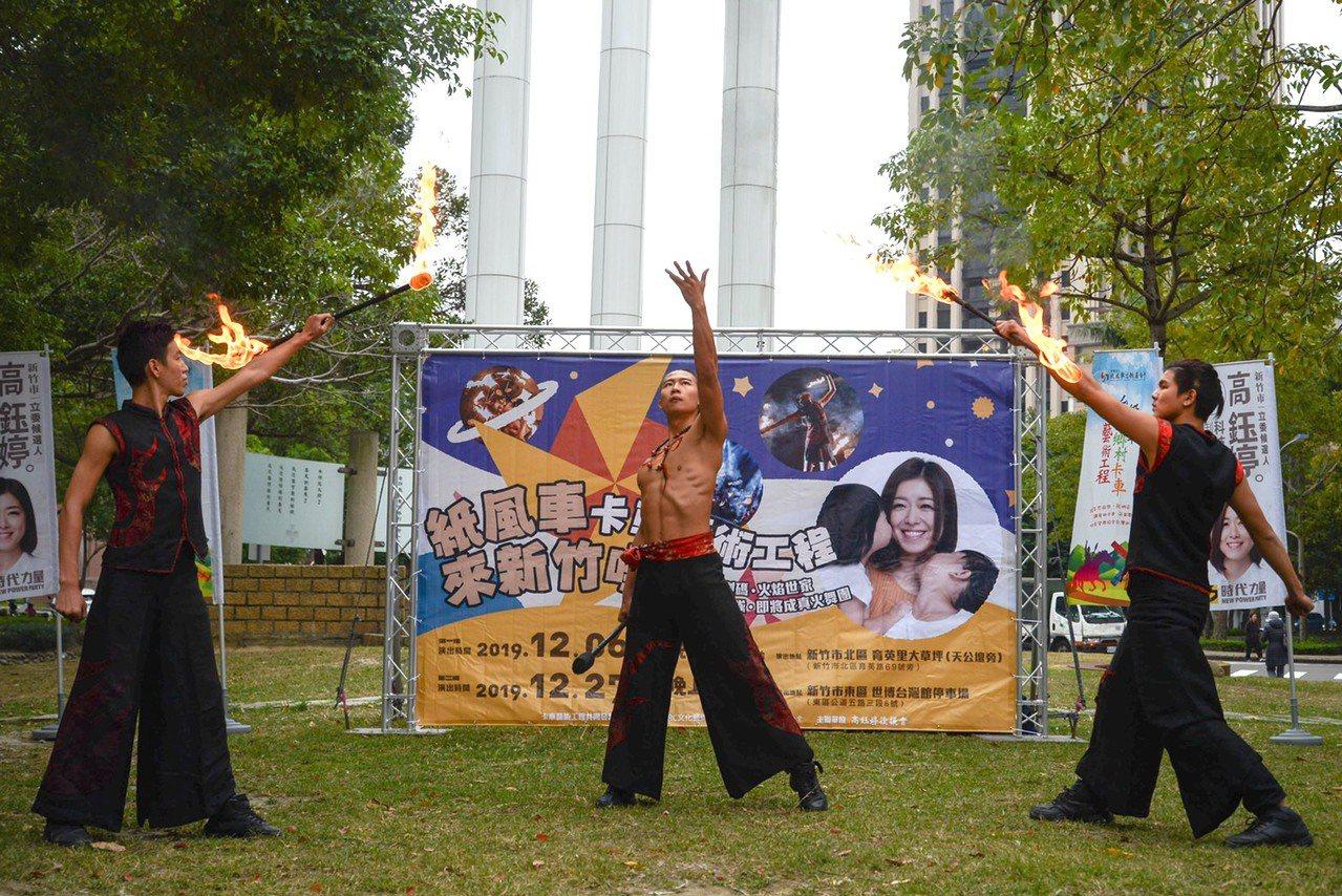 12月6日將有「即將成真火舞劇團」演出。圖/高鈺婷競選辦公室提供