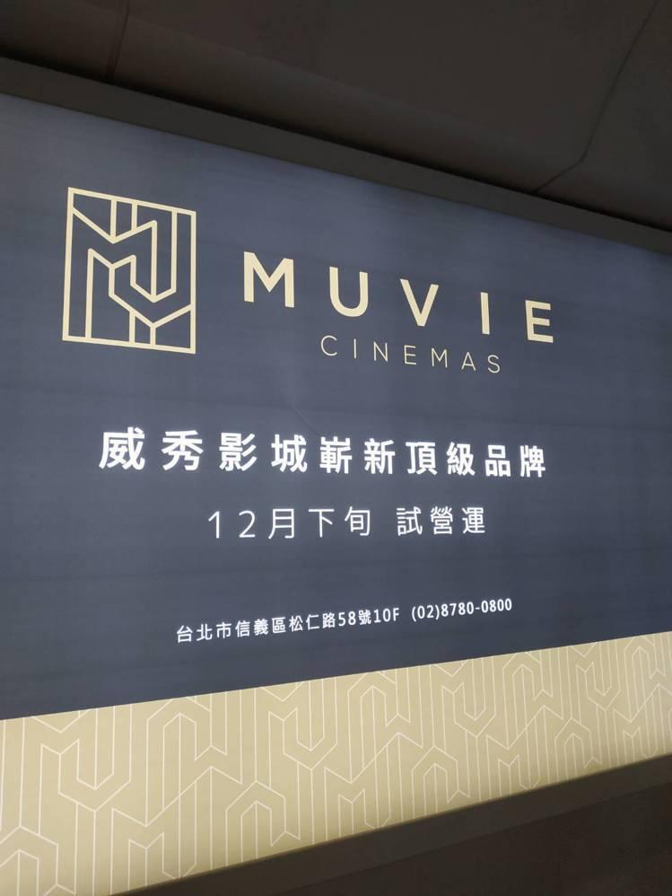 進駐遠百信義A13的威秀影城,將在今年12月下旬推出全新的頂級品牌「MUVIE ...