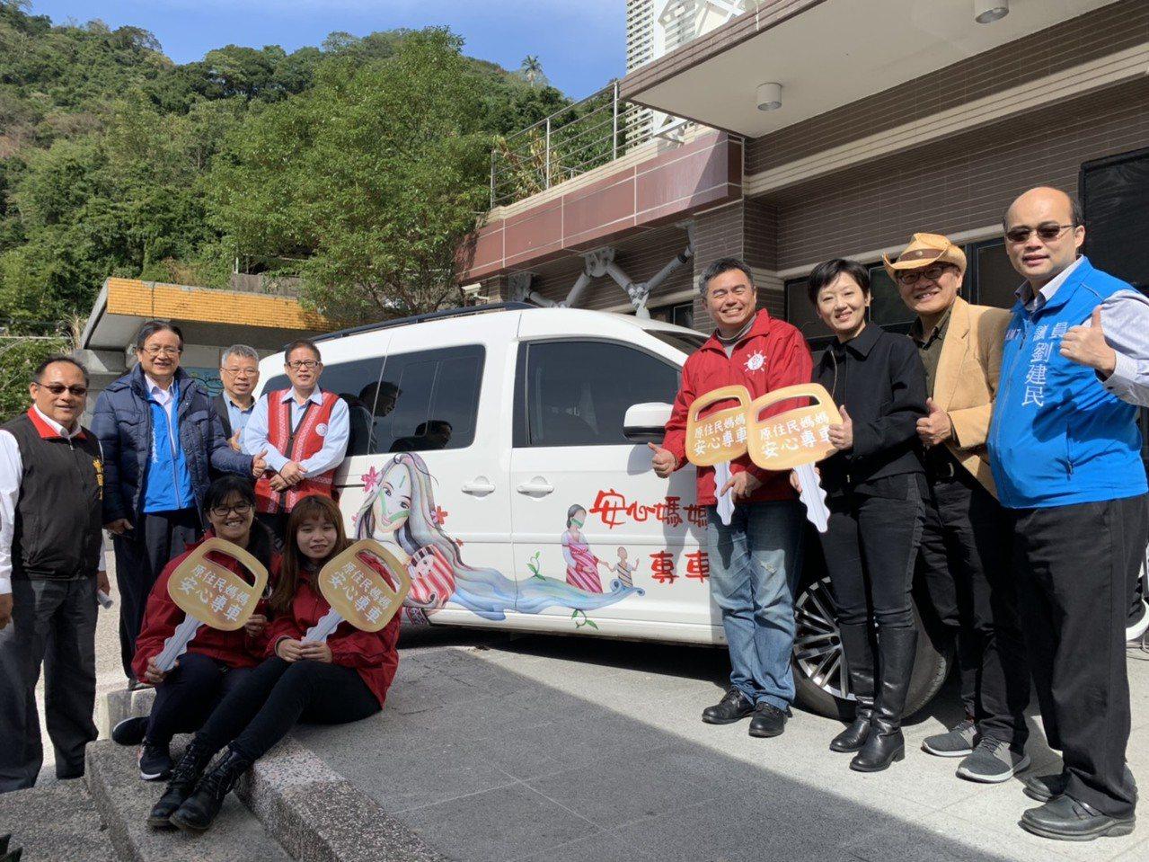 至善基金會今天正式啟動全台首輛「原住民媽媽安心專車」,為原鄉孕產婦提供產檢接送、...