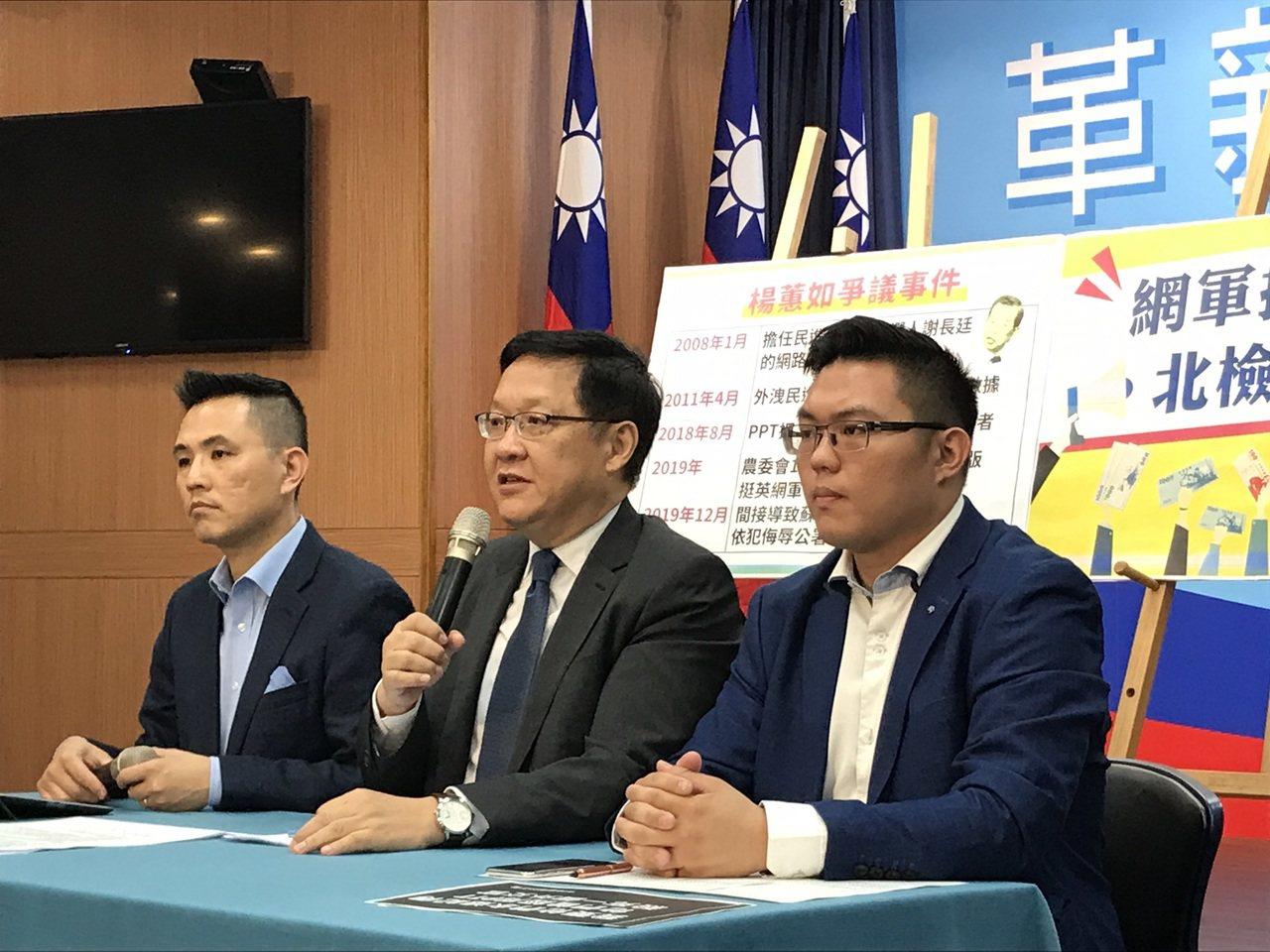 國民黨中央下午召開「網軍抓到了!北檢認證!」記者會。圖/國民黨提供。