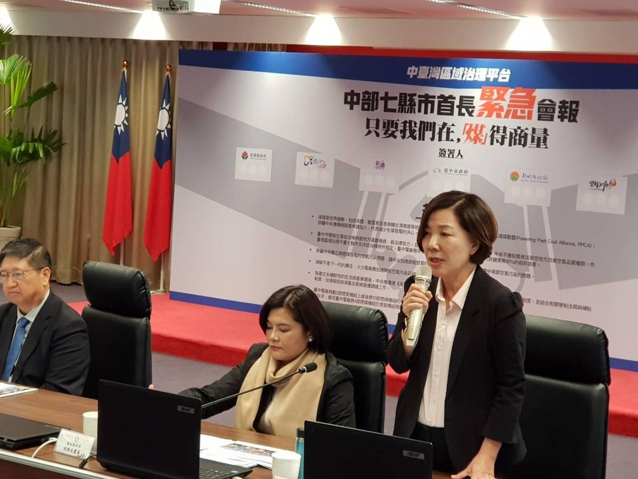 嘉義市副市長陳淑慧(右)代表出席中台灣七縣市會議。圖/嘉義市府提供