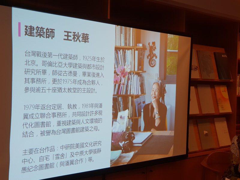 94歲的建築師王秋華,成為首位獲得國家文藝獎的女性建築師。記者陳宛茜/攝影