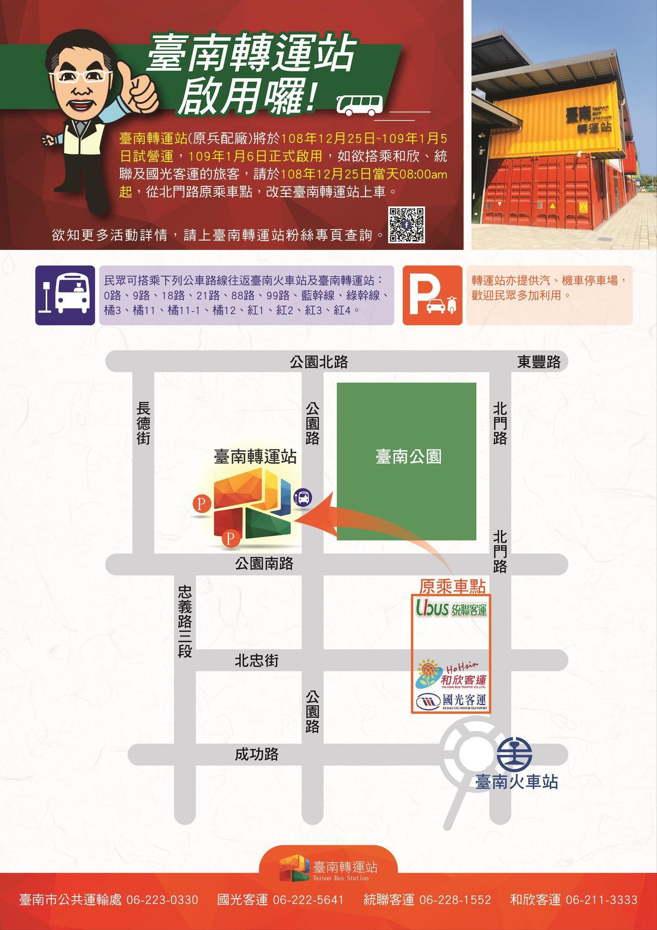 台南轉運站25日起試營運,有多條公車可以免費接駁到火車站。圖/交通局提供