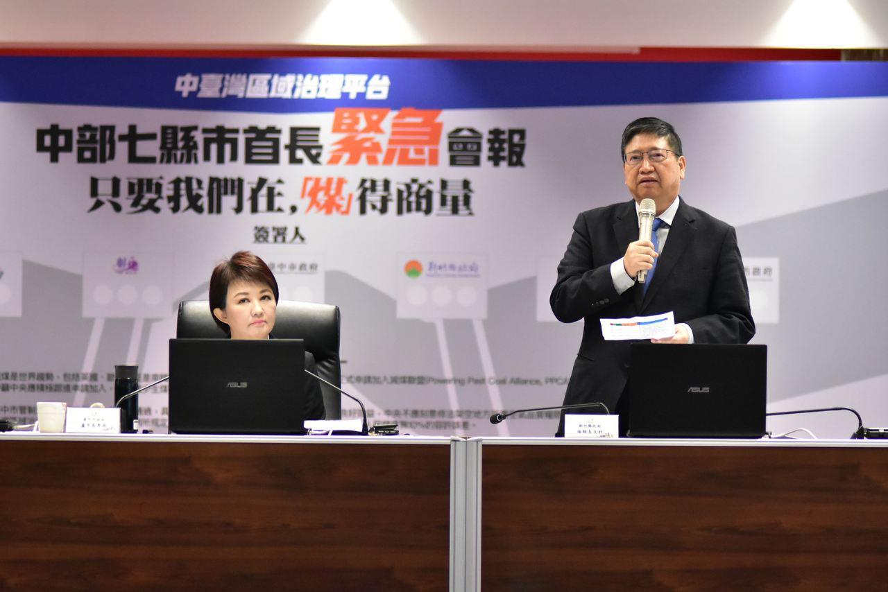 縣長楊文科(右)在會議中表示,新竹縣全力支持「中台灣區域治理平台」的6點聲明。圖...