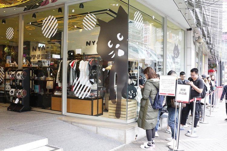 新光三越台北南西店三館1樓的NYA-期間限定快閃店。圖/新光三越提供