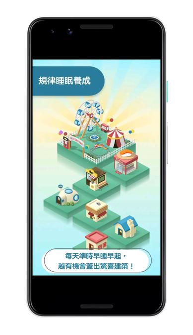 台灣開發團隊時刻科技所打造的「Sleep Town 睡眠小鎮」,幫助使用者培養規...