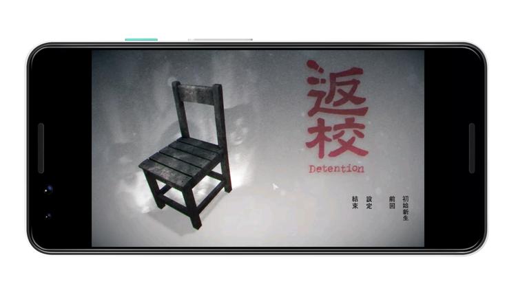 由台灣獨立遊戲開發團隊打造的恐怖冒險解謎遊戲「返校」,獲選「最佳獨立製作遊戲」。...