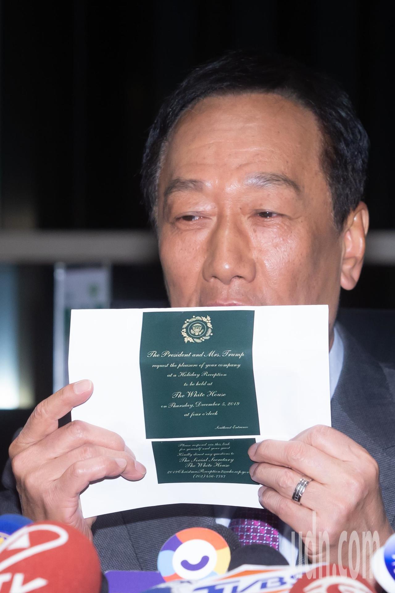 鴻海創辦人郭台銘今天下午舉行訪美行前記者會,記者會上拿出白宮發出邀請參加聖誕派對...