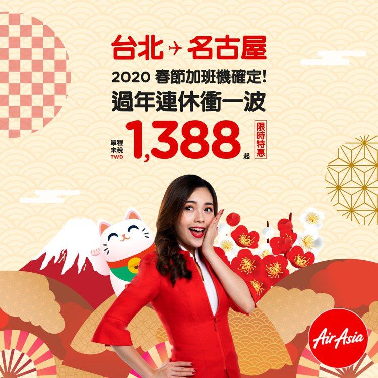 台北飛名古屋機票單程未稅最低1,388元起。圖/AirAsia提供