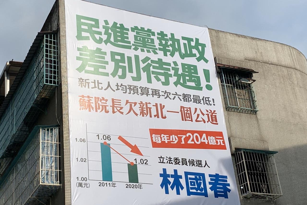 林國春批對新北差別待遇 民進黨反嗆:用假資料騙選民