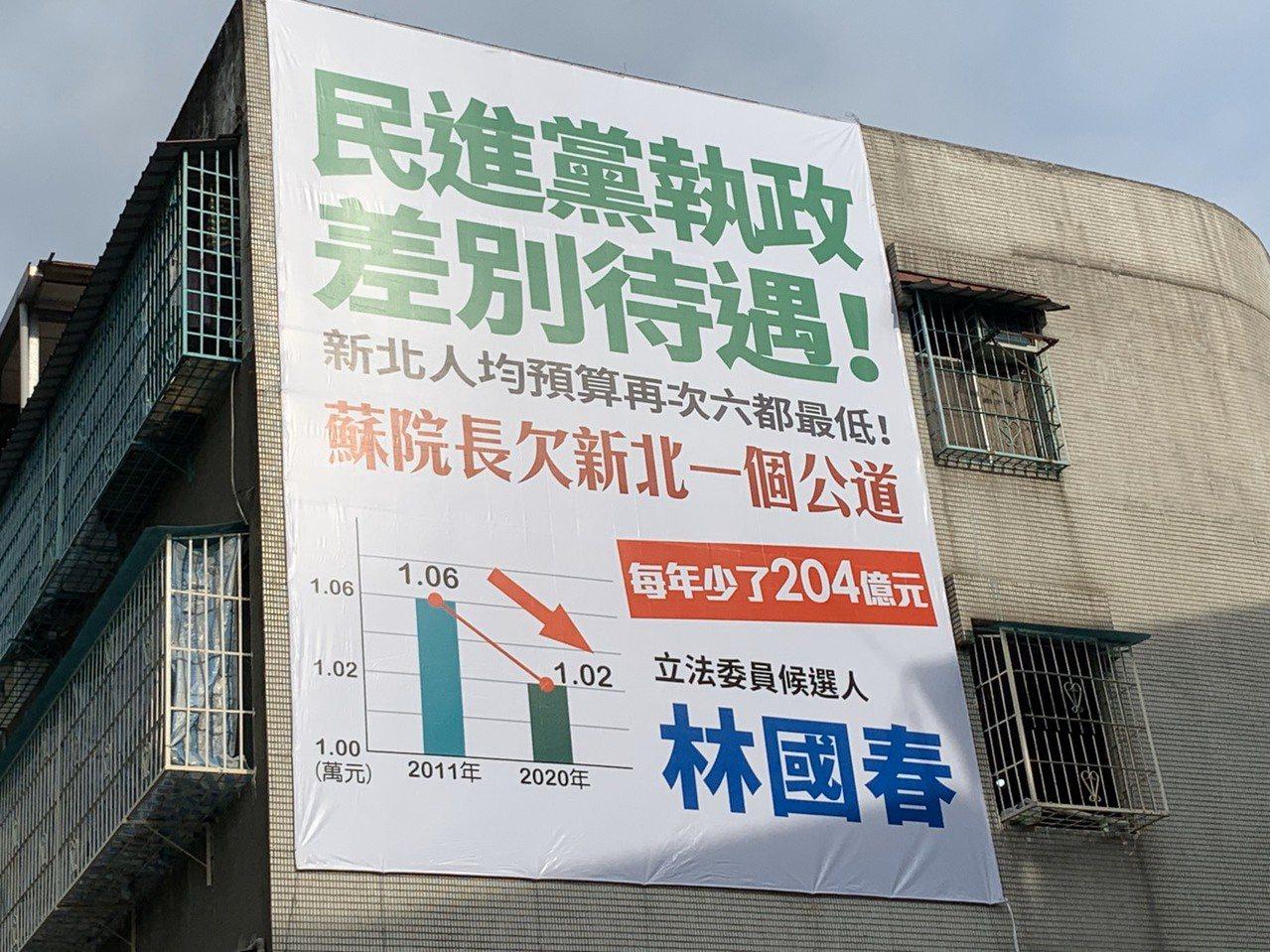 國民黨立委參選人林國春廣告看板上,大大寫著「民進黨執政差別待遇」。記者張曼蘋/攝...