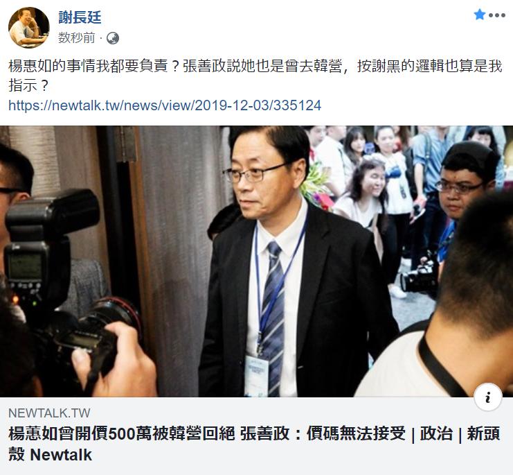 駐日代表謝長廷在臉書首度回應楊蕙如操縱網軍案。圖片翻攝謝長廷臉書。
