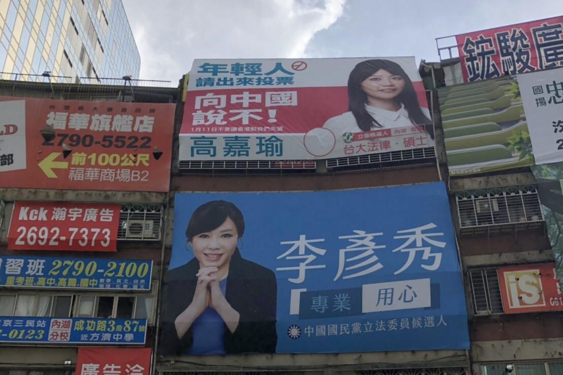 搶救深綠票 高嘉瑜新設「向中國說不」看板