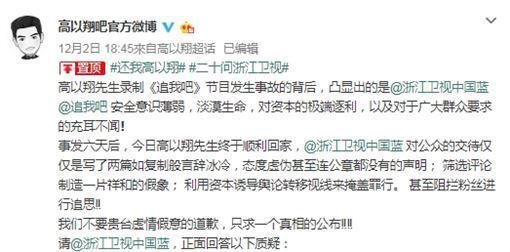 高以翔的粉絲連署要求浙江衛視說清楚  圖/摘自微博