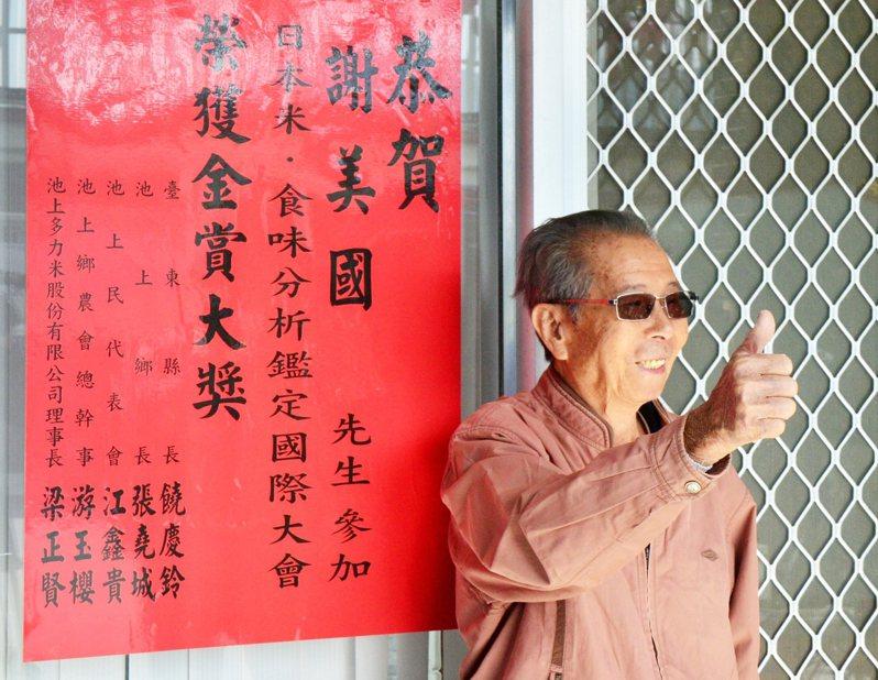 87歲老農謝美國獲日本「米.食味分析鑑定國際大會」金賞獎第二名,縣長饒慶鈴送上紅榜祝賀。記者羅紹平/攝影