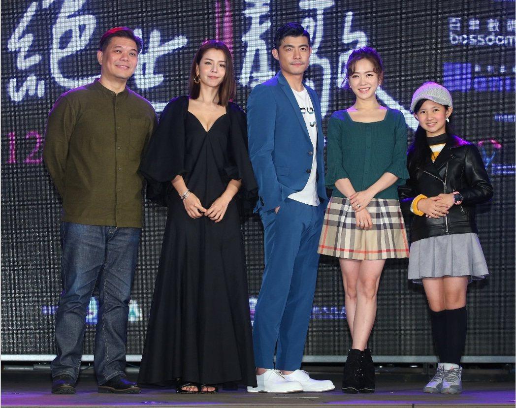 「絕世情歌」導演王國燊(左起)與主要演員李毓芬、王柏傑、楊千霈、莊晴晴一起出席首...