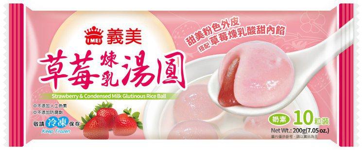 美味「草莓煉乳湯圓」有初戀般滋味,每盒建議售價55元。圖/全家提供