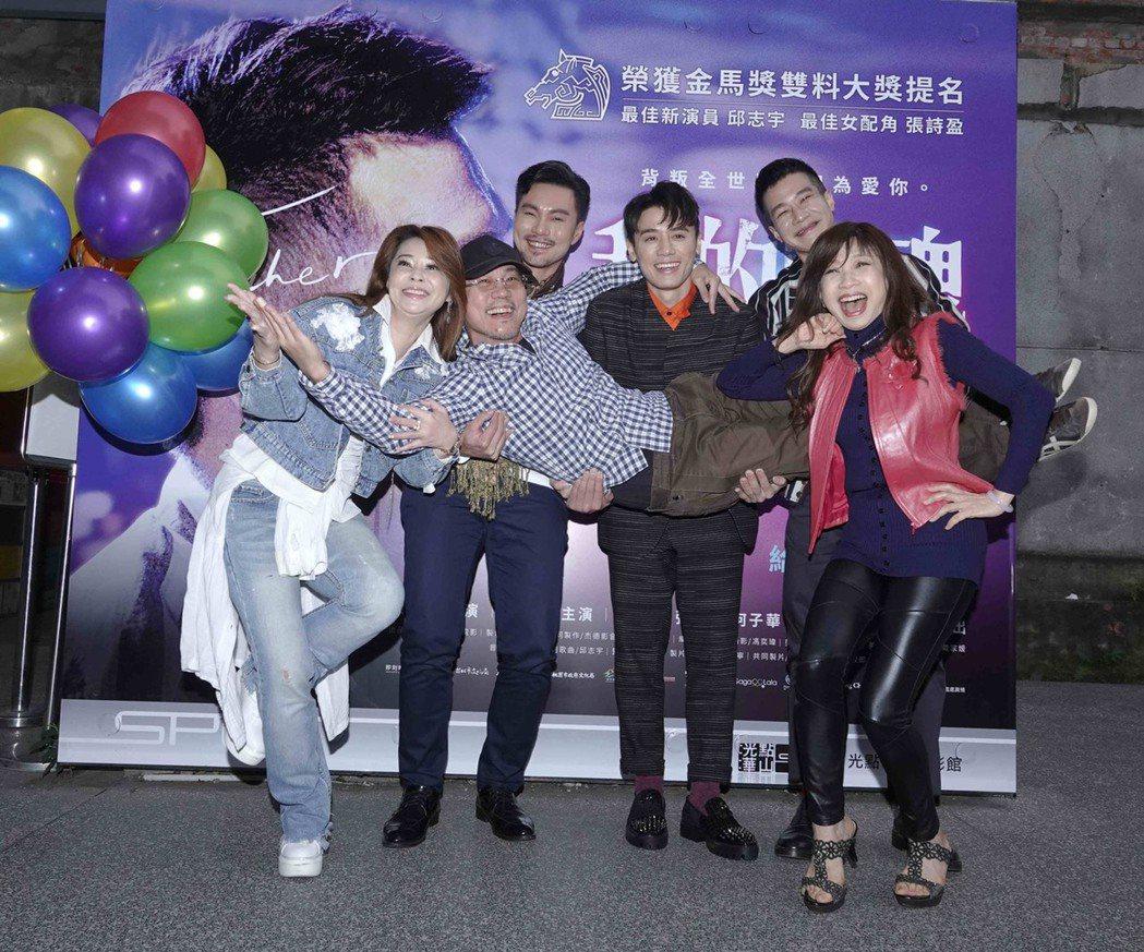 「我的靈魂是愛做的」眾家主角把導演陳敏郎扛起來。圖/海鵬提供