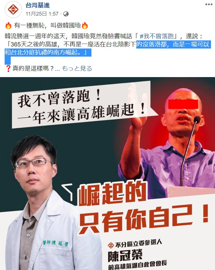 台灣基進臉書這篇貼文,讓韓國瑜競選辦公室決定提告。圖片翻攝台灣基進臉書。