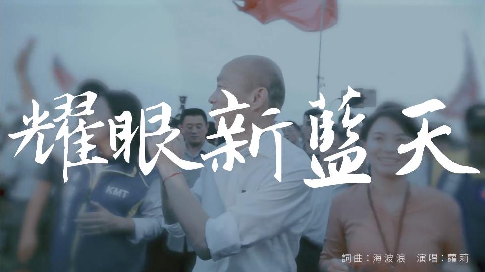 國民黨總統參選人韓國瑜陣營發表新競選歌曲「耀眼新藍天」。圖片翻攝韓國瑜競選辦公室...