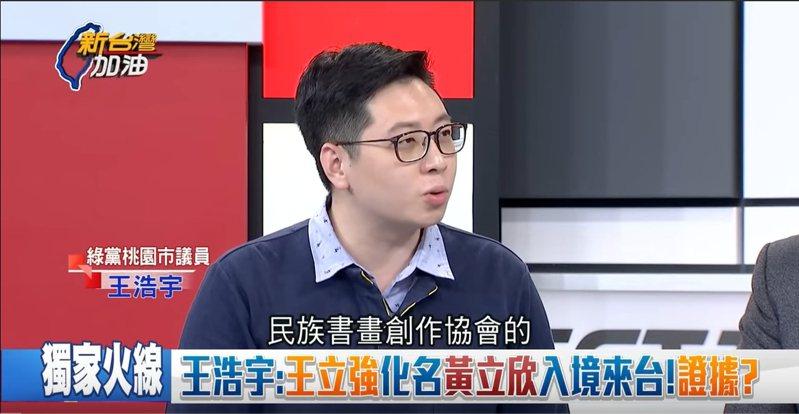桃園市議員王浩宇日前在三立新聞台的政論節目,爆料王立強曾化名來台。圖/翻攝三立新聞新台灣加油
