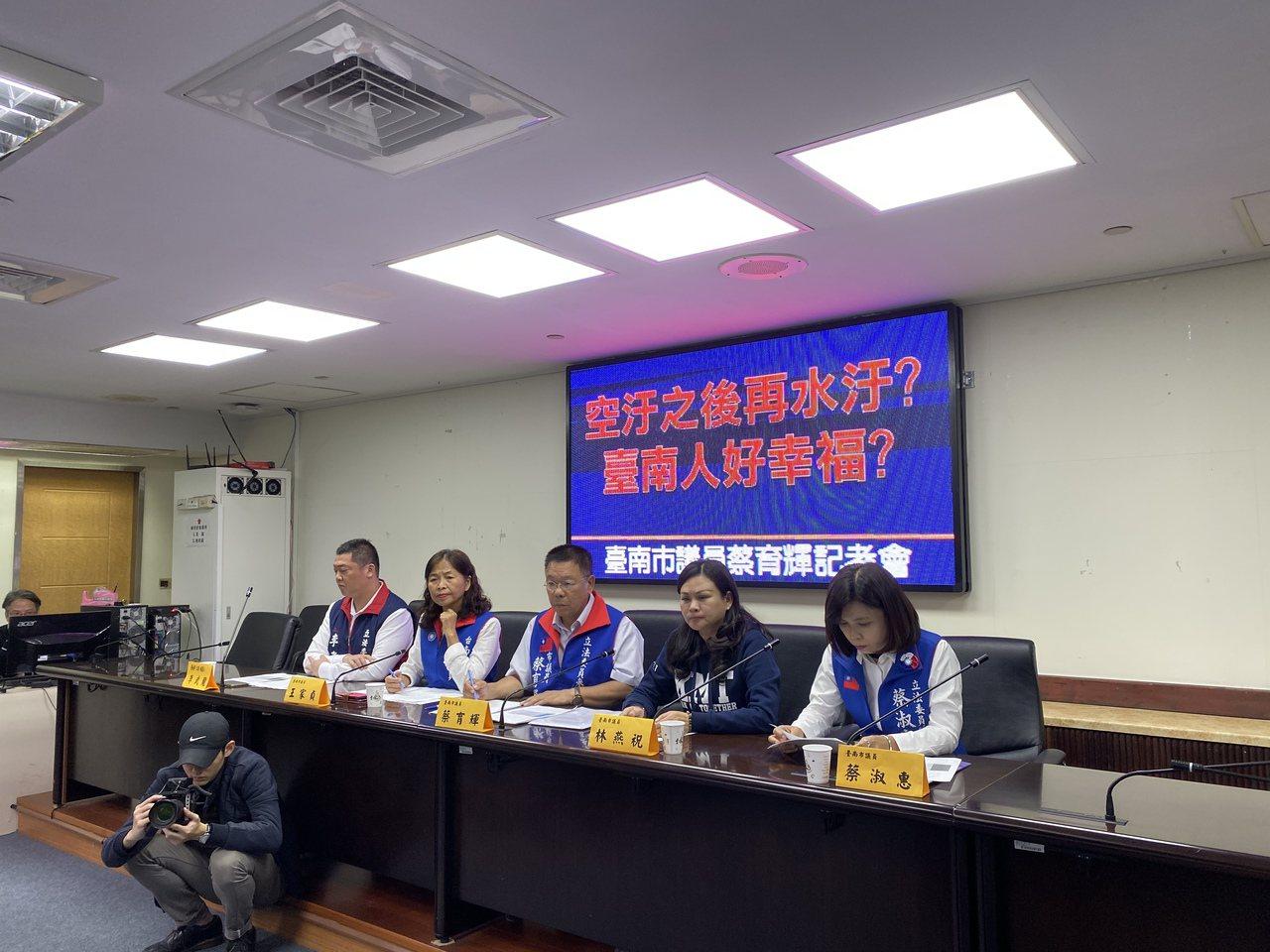 台南市議會國民黨籍議員昨天召開記者會反對在烏山頭水庫種太陽能光電板。記者修瑞瑩/...