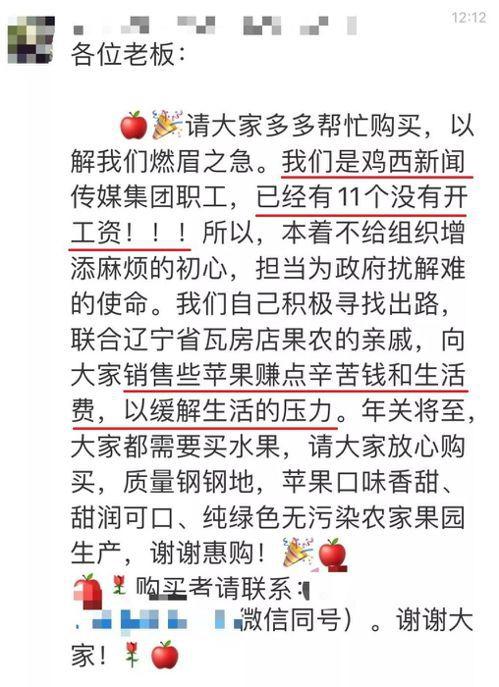 雞西傳媒集團欠薪受關注,起源於一則媒體人賣蘋果謀生的求助廣告。(取自微信:傳媒見...