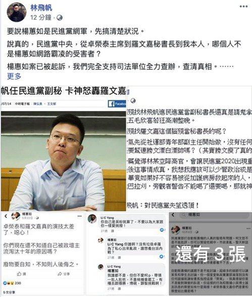 民進黨副祕書長林飛帆透過臉書發文,說明包括自己在內,都是楊蕙如網路霸凌的受害者。...