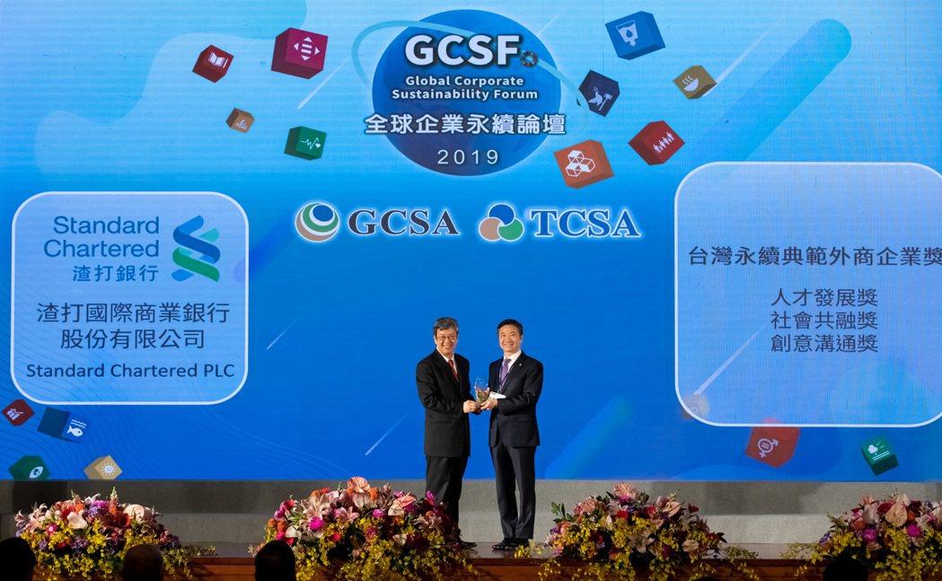 渣打銀行總經理林遠棟(右)出席台灣企業永續獎頒獎典禮。 渣打銀行/提供