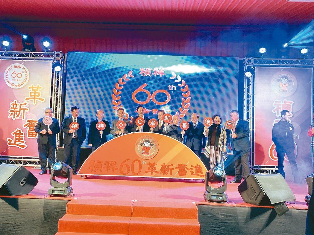 禎祥食品昨天舉行60周年慶祝會。 記者楊東庭/攝影