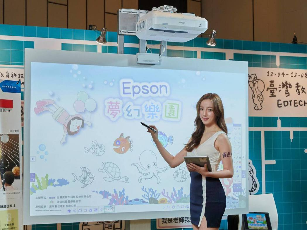 Epson在教育科技展以超短焦互動投影機及AR智慧眼鏡打造智慧教室。 台灣愛普生...