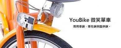 寬豐機電整合鎖具,運用在 YouBike。  (照片截取自微笑單車官網)