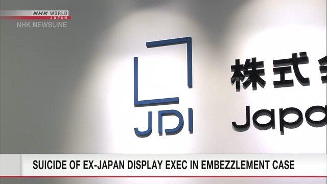 日本中小型液晶面板大廠日本顯示器公司(JDI)一名涉嫌挪用公司巨款遭解雇的前會計...