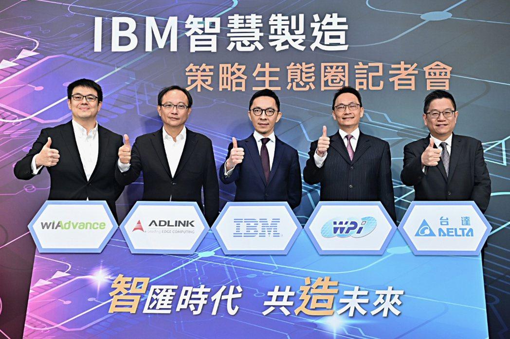 台灣IBM攜手產業夥伴凌華科技、大聯大世平集團、台達電子與緯謙科技打造智慧製造生...