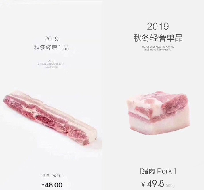 受豬瘟影響,中國豬價高漲,有網友因此戲稱其為「2019款秋冬輕奢單品」。圖擷自微...