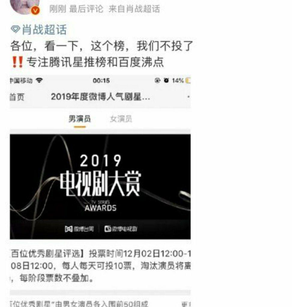 肖戰的粉絲發起停止投票活動。 圖/擷自微博