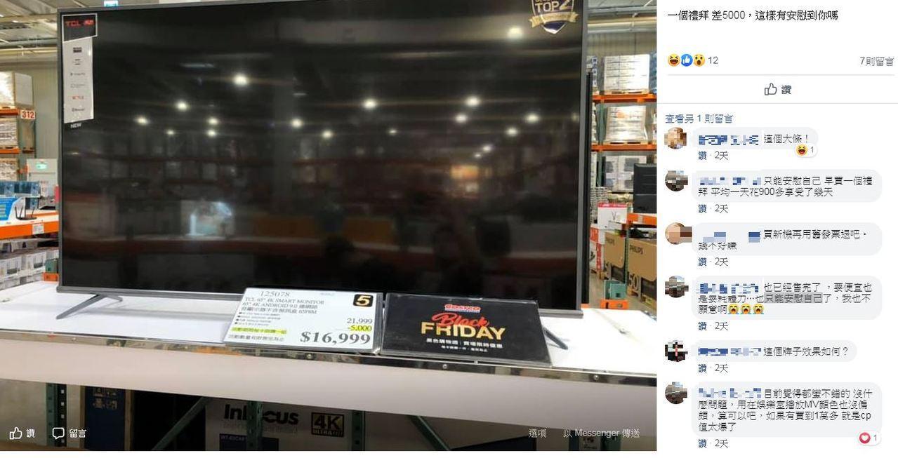 有網友表示,自己買完電視螢幕過一個禮拜價格直接砍了5000元,並苦笑安慰原PO。...