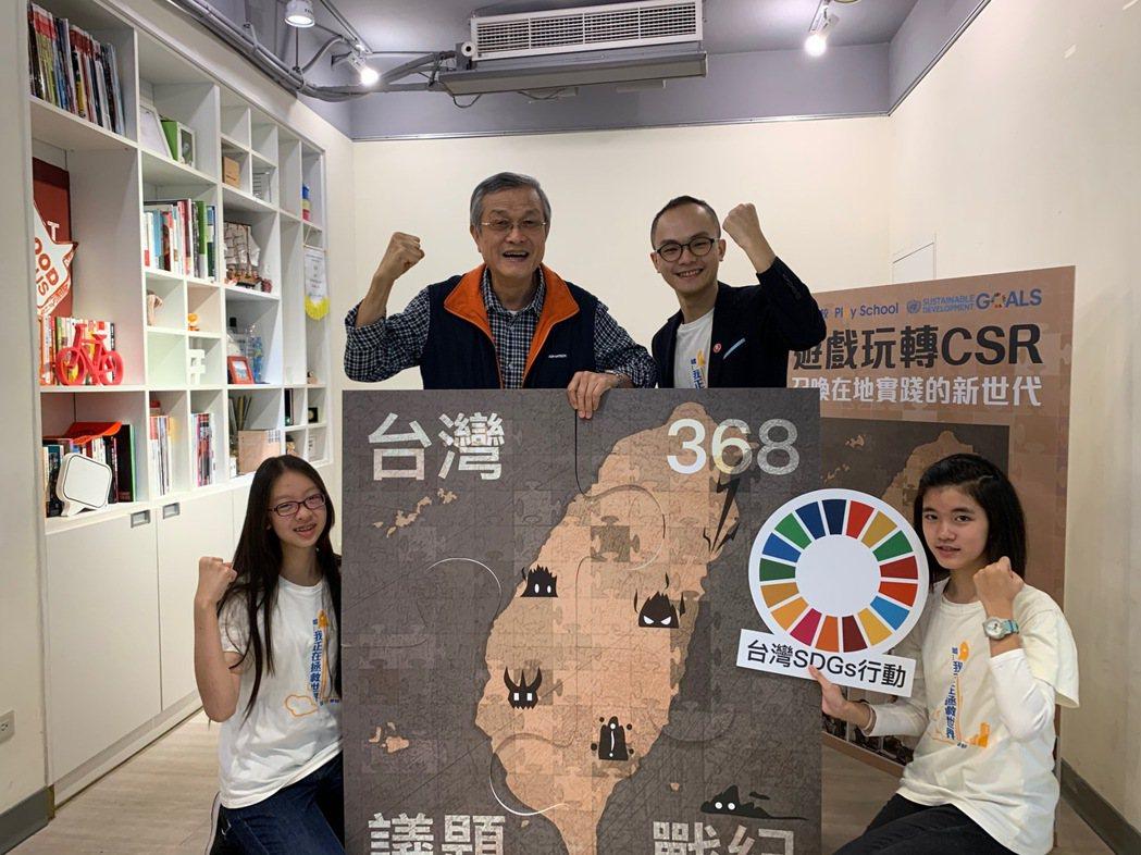 玩轉學校將配合SDGs行動,在台灣舉辦368議題戰紀遊戲。 圖/玩轉學校提供