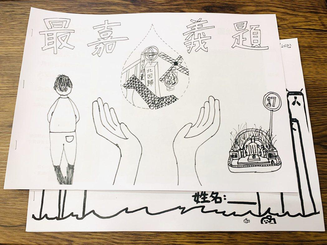 青年結合在地,親自設計議題遊戲。 圖/玩轉學校提供