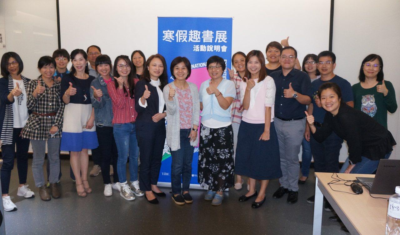 2020台北國際書展「寒假趣書展」說明會,全台老師熱情參與。(圖/台北書展基金會...