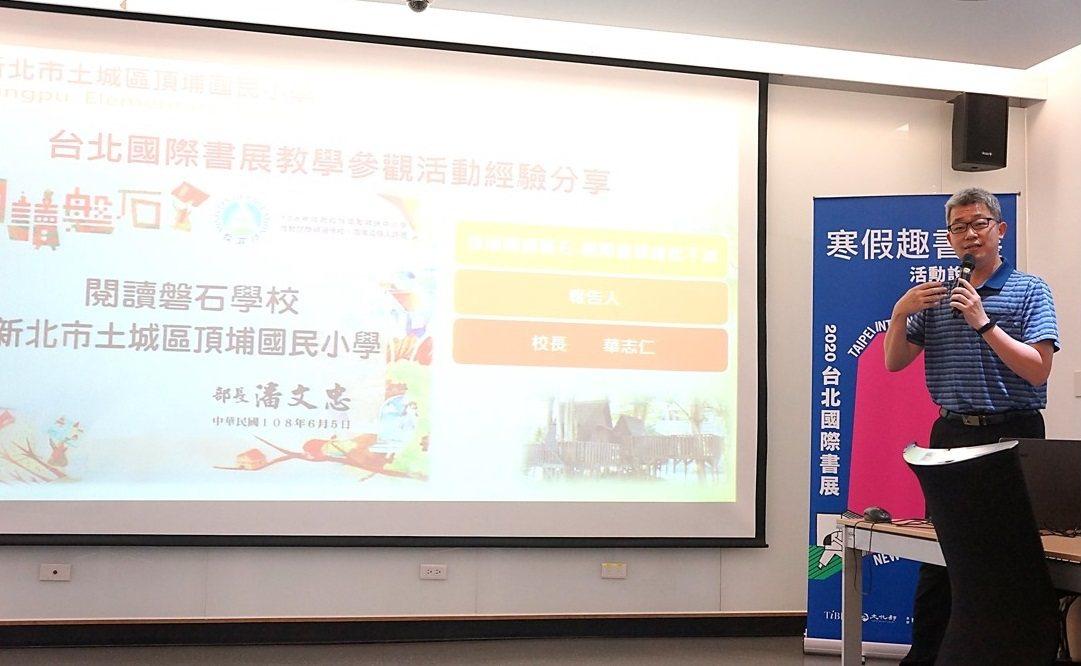 土城頂埔國小華志仁校長分享書展參觀活動。(圖/台北書展基金會 提供)