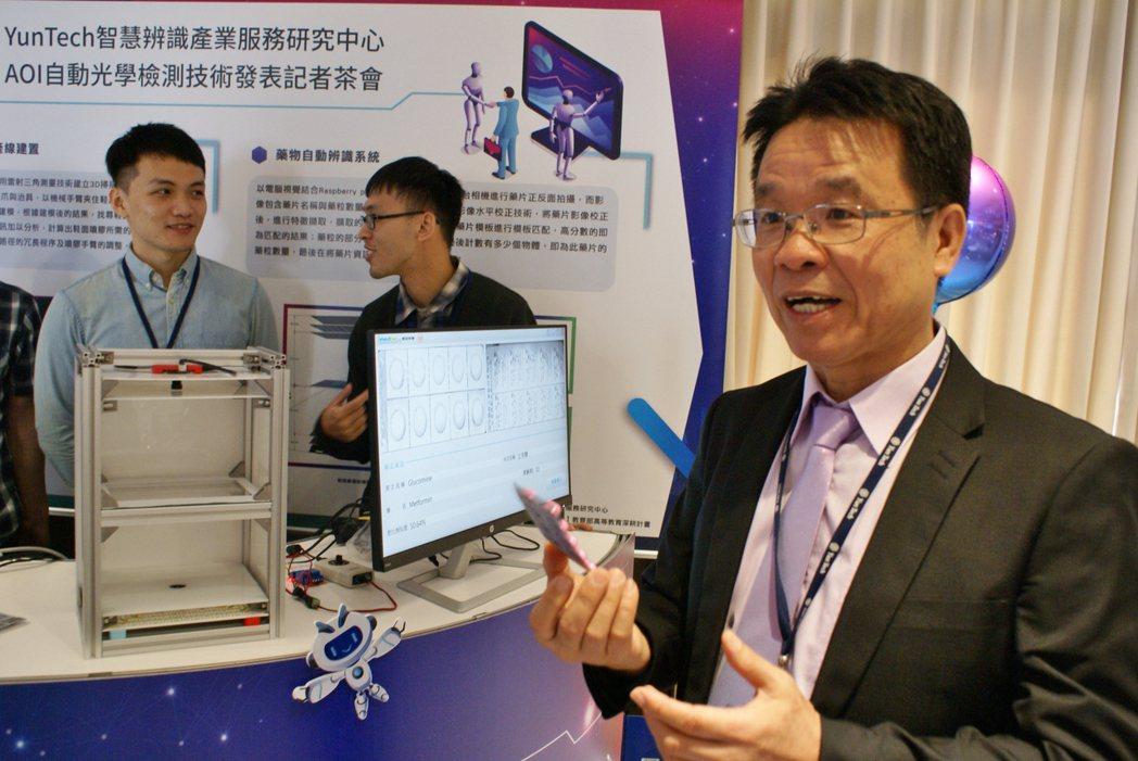 國立雲林科技大學教授吳先晃博士,發表「藥物自動辨識系統」。 吳青常/攝影