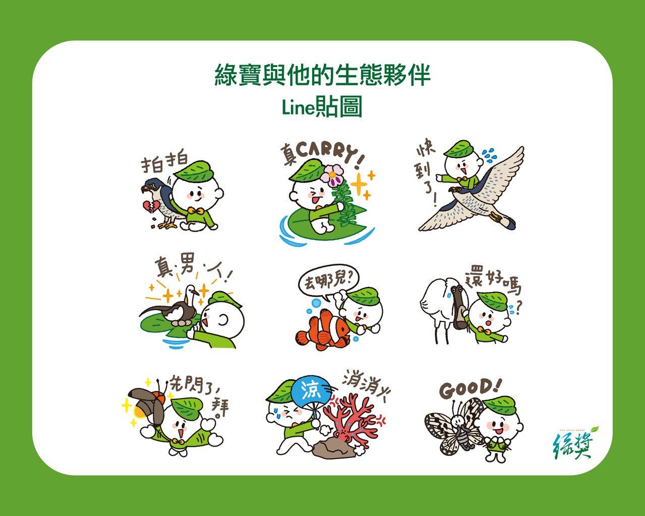 第四屆綠獎首創LINE貼圖,貼圖主角名為「綠寶」,由關心生態保育的插畫家楊阿步所...