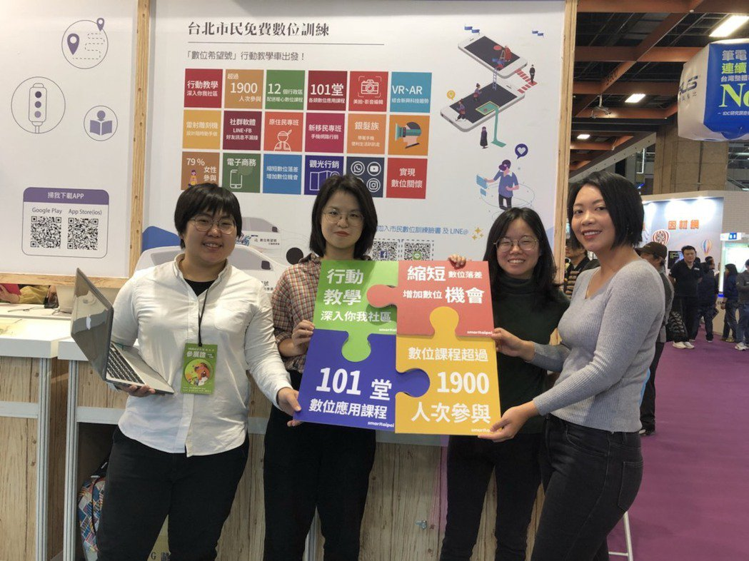 台北「數位希望號」讓行動教學深入社區,共有1,900人次參與101堂課。 臺北市...