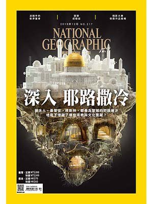 《國家地理》雜誌2019年12月號 NO.217