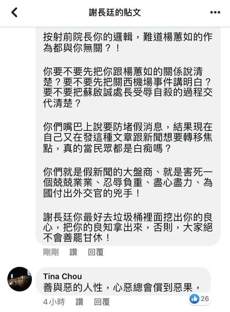 遭點名應為「卡神」楊蕙如涉以網軍逼死外交官一事負責的駐日代表謝長廷,昨晚在臉書回...