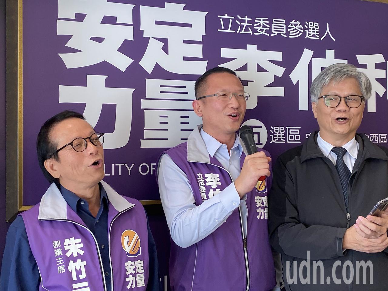 安定力量推舉參選台南市第5選區立委的李伯利(中)昨天與「蜂蜜檸檬」李萼洋(右)一...